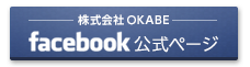 FACEBOOK OKABE CHANNEL